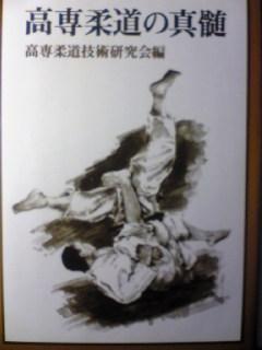 高専柔道の真髄.jpg