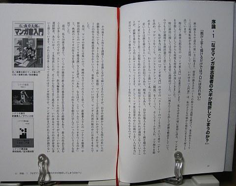 manganotukurikata01.jpg